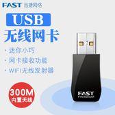 台式機筆記本電腦 USB家用高速穿牆wifi信號接收器隨身wifi發射信號網卡【八五折免運直出】