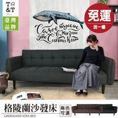 FDW【SF1803】台灣品牌高質感格陵蘭布沙發/ 秒變沙發床/多人座/床墊