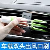 汽車空調出風口清潔刷車清洗小毛刷清理除塵神器洗車掃灰工具刷子(速度出貨)