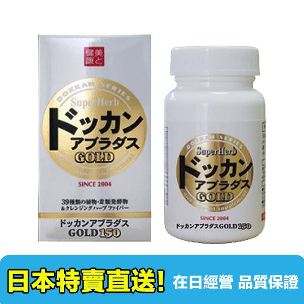 【海洋傳奇】【日本出貨】 健康本舖 夜間蔬菜水果植物酵素 金色加強版 150粒