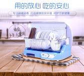 消毒櫃小型烘碗機殺菌烘乾瀝水碗櫃餐具碗筷茶具收納保潔  名購居家 ATF