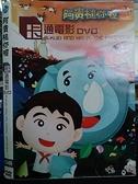 挖寶二手片-B03-180-正版DVD-動畫【阿貴槌你喔】-(直購價)