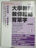 【書寶二手書T6/語言學習_EJ2】大學教授教你輕鬆背單字(基礎版)_王慧娟