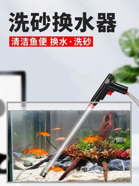 魚缸換水器 魚缸換水器洗沙器手動抽水吸便器虹吸換水管清洗神器清理清潔工具 美物 交換禮物