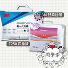 【開學季】3M 舒柔枕頭+3M Z250...