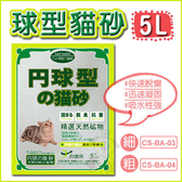 《48HR快速出貨》*KING*【六包免運組】日本丹球型 圓球狀細貓砂-5L 粗/細砂可選