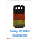 [ 機殼喵喵 ] Samsung Galaxy S3 i9300 手機殼 三星 外殼 復古國旗 德國