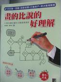 【書寶二手書T1/溝通_WGY】畫的比說的好理解:化繁為簡的圖形式職場溝通術_黃劍峰、蘇芮生