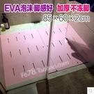 浴室防滑墊淋浴房衛生間EVA泡沫地墊賓館...