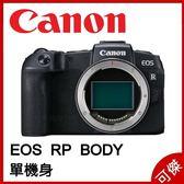 Canon EOS RP BODY 單機身 全片幅 EOSRP  佳能公司貨 送轉接環+原電至5/31 (分期0利率