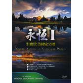 永恆I:狀壯麗北美國家公園 DVD