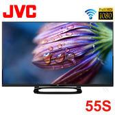 《送安裝》JVC瑞軒 55吋55S FHD聯網液晶電視附視訊盒