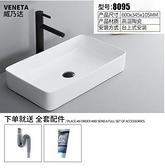 台上盆家用洗手盆陽台衛生間方形盆小尺寸北歐風陶瓷面盆單盆 - 風尚3C