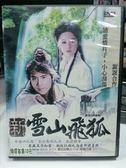 影音 S16 027  DVD 大陸劇【新雪山飛狐全31 集4 碟國語】翁家明林立洋