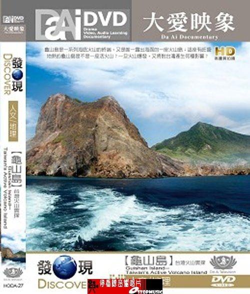 【停看聽音響唱片】【DVD】龜山島─台灣火山實探