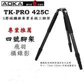 AOKA TK-PRO 425C 4號三腳架 5節 專業推薦碳纖維三腳架 一次到位飛羽攝錄影專業推薦