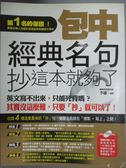 【書寶二手書T1/語言學習_YCG】包中經典名句,抄這本就夠了(1書+1 MP3)_李維