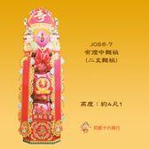 【慶典祭祀/敬神祝壽】有燈中麵桃(二支麵桃)(4尺1)