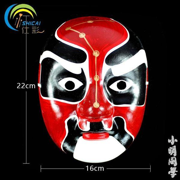 京劇臉譜面具