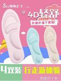 4雙4d高跟鞋鞋墊女透氣吸汗防臭舒軟除臭按摩足弓墊運動鞋墊夏季 一米陽光