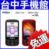 【台中手機館】鴻碁 HUGIGA S80  2.8吋大螢幕 大按鍵 大字體 大音量 老人機 孝親機 公司貨