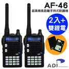 ◤超值雙鋰電◢  (2支裝) ADI AF-46 UHF 超高頻長距離手持式對講機