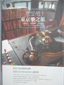 【書寶二手書T1/旅遊_JJD】享受吧!東京樂之旅:名曲喫茶咖啡酒館美食藝術,天空下的絕美饗宴