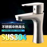 304不銹鋼冷熱面盆水龍頭浴室洗臉盆龍頭