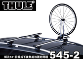 ||MyRack||Thule 都樂 545-2快拆式車輪架