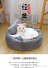 蛋撻貓窩四季通用貓墊睡覺貓屋別墅封閉式貓咪用品床網紅寵物狗窩