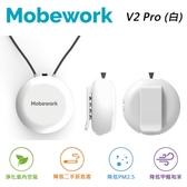 Mobework 負離子隨身空氣淨化器V2 Pro 白