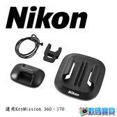 【特價出清】Nikon Keymission AA-9 衝浪板固定底座 【國祥公司貨】 適用 Keymission 360 / 170