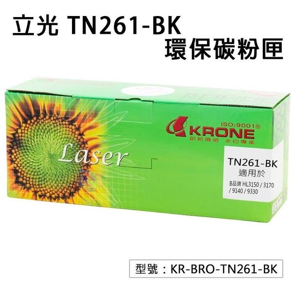 【KRONE】立光 環保碳粉匣 黑色 適用HL3150/3170/9140印表機 KR-BRO-TN261-BK