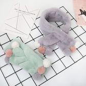 兒童圍巾 兒童韓版彩球毛絨加厚圍巾女寶寶冬季保暖仿兔毛圍脖男童百搭款潮
