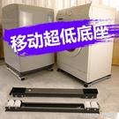 通用滾筒波輪洗衣機底座腳架移動滑輪超低冰箱4-5cm墊高固定防震 樂活生活館