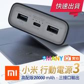 小米行動電源3 高配版 3代 20000mAh 三孔 Type-C USB 快充 米家 充電寶 可充MacBook iPhone三星 現貨