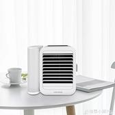 microhoo個人迷你空調扇水風扇冷風機家用辦公USB便攜桌面式 格蘭小鋪
