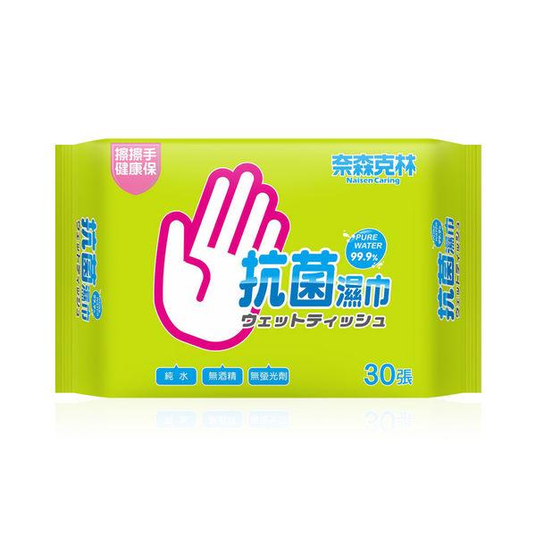奈森克林 純水抗菌濕紙巾30抽x12包入