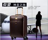行李箱   行李箱男皮箱拉桿箱萬向輪女18寸20商務登機旅行箱子母箱  瑪麗蘇