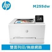 HP Color LaserJet Pro M255dw 彩色雷射印表機【登錄送飛利浦果汁機】
