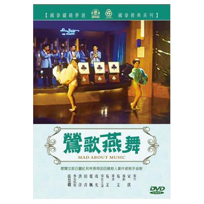 鶯歌燕舞DVD 夷光/葉楓