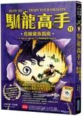 馴龍高手6:危險龍族指南【城邦讀書花園】