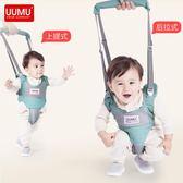 嬰兒學步帶安全透氣四季通用防勒防摔兒童牽引帶寶寶學走路學行帶  小時光生活館