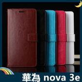 HUAWEI nova 3e 瘋馬紋保護套 皮紋側翻皮套 附掛繩 商務 支架 插卡 錢夾 磁扣 手機套 手機殼 華為