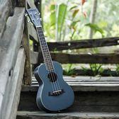 212326寸藍色妖姬尤克麗麗初學者學生吉他男女黑烏克麗麗DI