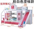 【千億家居】粉白城堡造型兒童床(滑梯款)附贈床墊/上下床鋪/遊戲床/母子床/高低床組/JT159-8