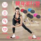 核心滑盤 核心運動 協調能力 健身滑行盤 滑盤 一組兩片 訓練核心 提升體能 塑形修身 滑行板