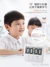 日本廚房烹飪計時器定時器計時器學生網紅鬧鐘時間提醒器考研靜音CY『新佰數位屋』