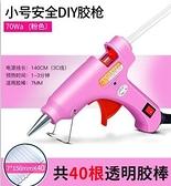 熱熔膠槍 熱熔膠槍膠棒兒童手工家用萬能高粘強力膠條熱溶容膠搶小號【快速出貨八折搶購】