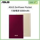 全新現貨 華碩 ASUS ZenPower Pocket 6000mAh 行動電源 移動電源 安全設計 輕薄美型鋁合金 盒裝公司貨